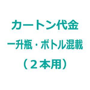 ギフト用カートン 一升瓶・ボトル混載(2本用) masaruya