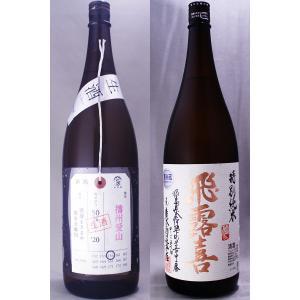 おススメ日本酒 1800ml 2種類 呑み比べセット(クール便限定)