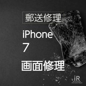3257680306 iPhone7 ガラス・液晶交換修理(郵送・宅配便修理サービス)
