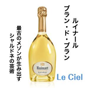 ルイナール ブラン ド ブラン フランス 12.5度 750ml 正規品|masausami