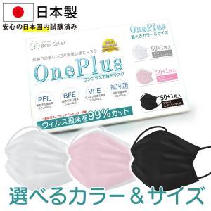 マスク 日本製 50枚 OnePlus(ワンプラス) 3層構造 不織布 マスク 白 ピンク ブラック 黒  50枚+1入り 99%カット高性能フィルターの画像