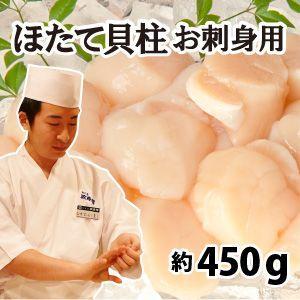 ほたて貝柱 北海道産 お刺身用とってもあまーいほたて 約450g(約15玉(帆立の大きさにより多少前後します))|masazushisakanaya