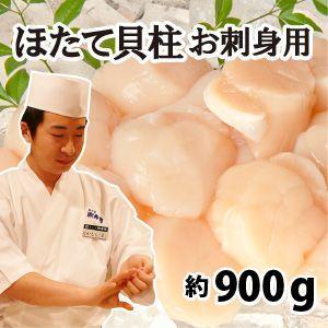ほたて貝柱 北海道産 お刺身用とってもあまーいほたて 約900g(約30玉(帆立の大きさにより多少前後します))|masazushisakanaya