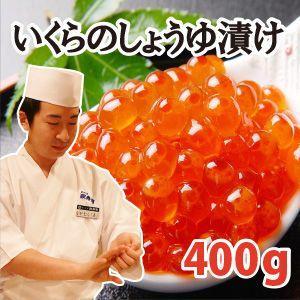 政寿司でお寿司で使用しているのと同じいくらのしょうゆ漬け 400g|masazushisakanaya