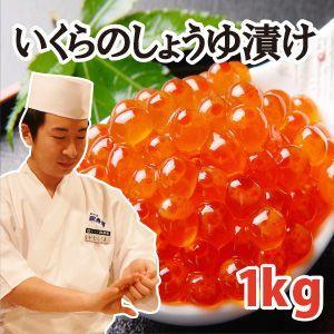 政寿司でお寿司で使用しているのと同じいくらのしょうゆ漬け 1kg|masazushisakanaya