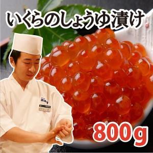 政寿司でお寿司で使用しているのと同じいくらのしょうゆ漬け 800g|masazushisakanaya