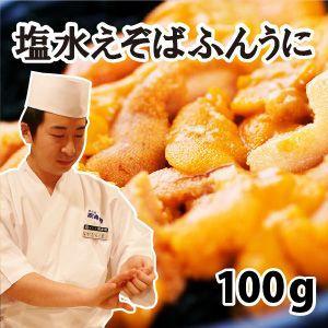 甘みたっぷり、旨み濃厚の塩水につけたえぞばふんうに 100g|masazushisakanaya