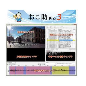 おこ助Pro3<通常版>|masc-store|02