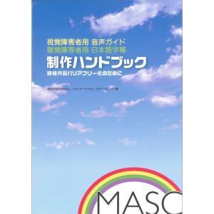 制作ハンドブック(視覚障害者用音声ガイド・聴覚障害者用字幕)|masc-store