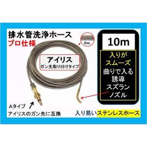 排水管洗浄ホース (洗管ホース)業務用 アイリス パイプクリーニングホース 互換性 10m ガン先取り付けタイプ ステンレスワイヤーブレードホース|masd