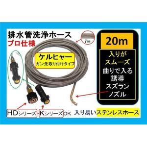 排水管洗浄ホース (洗管ホース)業務用ケルヒャー パイプクリーニングホース 互換性 20m ガン先取り付けタイプ ステンレスワイヤーブレードホース|masd