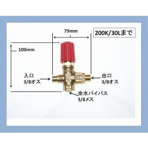 アンローダーバルブ 圧力調整弁 高圧洗浄機 VR54|masd