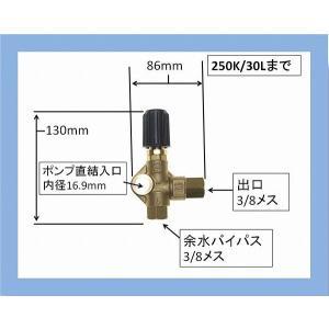 アンローダーバルブ 圧力調整弁 高圧洗浄機 VB75|masd