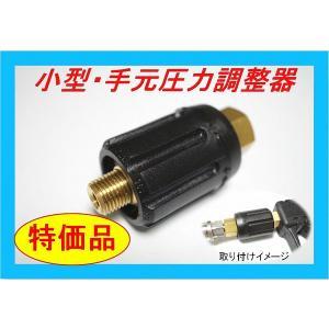 高圧洗浄機 (小型手元圧力調整器)|masd