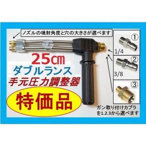 ダブルランス (25センチ) 手元圧力調整器|masd