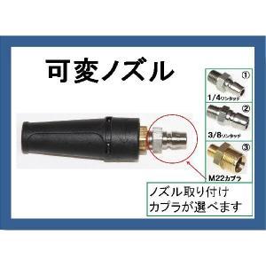 高圧洗浄機 ノズル カプラー付(標準可変ノズル)穴サイズ030〜080|masd