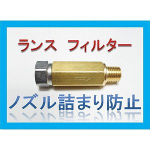 高圧ランスフィルター(ノズル詰まり防止)|masd
