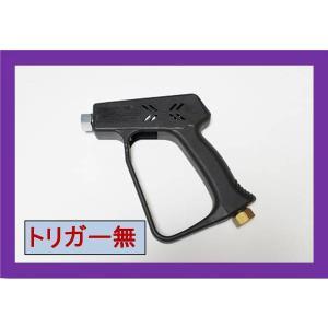 高圧洗浄機用ガン 業務用ガン(レバー無) 耐圧280K|masd