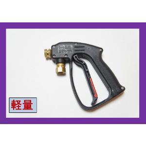 高圧洗浄機用ガン(業務用軽量)ガンのみ耐圧280K|masd