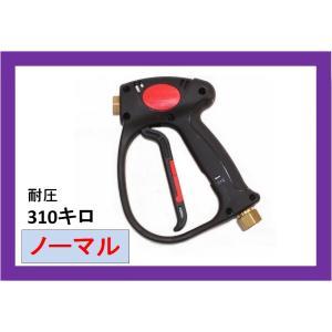 高圧洗浄機用ガン 業務用ガン(標準) 耐圧310K|masd