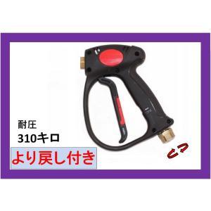 高圧洗浄機用ガン 業務用ガン(スイベル付)寄り戻し 耐圧280K|masd