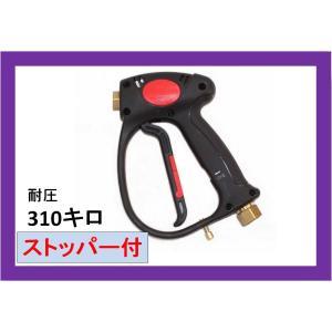 高圧洗浄機用ガン 業務用ガン(レバーストッパー付) 耐圧310K|masd