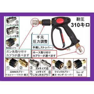 カプラー付高圧ガン 手放しストッパー・手元圧力調整付 (業務用)|masd