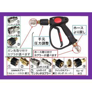 カプラー付高圧ガン 手元圧力調整付・スイベル(より戻し)業務用 masd
