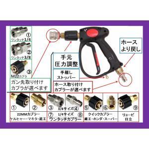 カプラー付高圧ガン 手放しストッパー・手元圧力調整付・スイベル(より戻し)業務用 masd