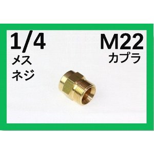 M22カプラ・オス(1/4メスネジ) B社製|masd