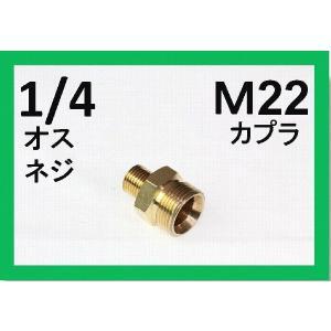 M22カプラ オス(1/4オスネジ) B社製|masd