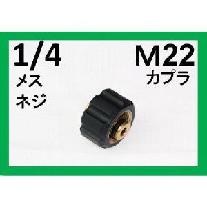 M22カプラ・メス(1/4メスネジ) B社製|masd