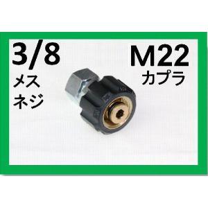 M22カプラ・メス(3/8メスネジ) B社製|masd