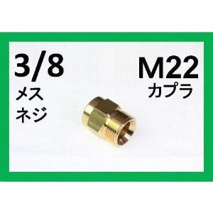 M22カプラ・オス(3/8メスネジ) B社製|masd