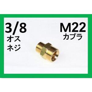M22カプラ オス(3/8オスネジ) B社製|masd