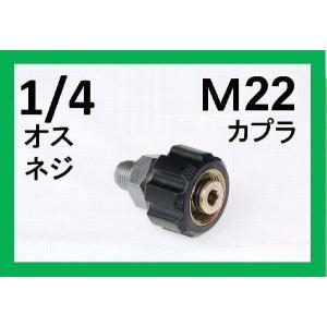 M22カプラ メス(1/4オスネジ) B社製|masd