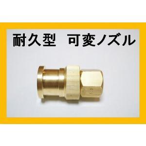 高圧洗浄機 ノズル (耐久型可変ノズル) masd