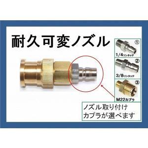 高圧洗浄機 ノズル カプラー付(耐久可変ノズル)穴サイズ030〜160|masd