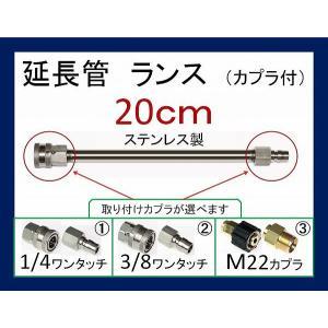 ストレートランス 20センチ  カプラ付 ステンレス製 高圧洗浄機用 masd