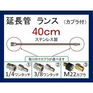ストレートランス 40センチ  カプラ付 ステンレス製 高圧洗浄機用 masd
