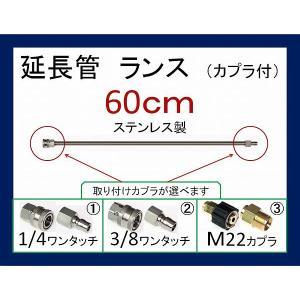 ストレートランス 60センチ  カプラ付 ステンレス製 高圧洗浄機用|masd