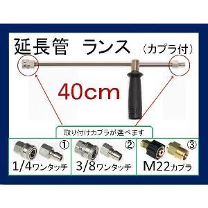 ストレートランス 40センチ  ハンドル カプラ付 ステンレス製 高圧洗浄機用|masd