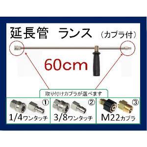 ストレートランス 60センチ  ハンドル カプラ付 ステンレス製 高圧洗浄機用|masd