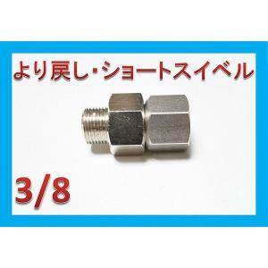 スイベル ショート(寄り戻し)3/8 高圧洗浄機用|masd