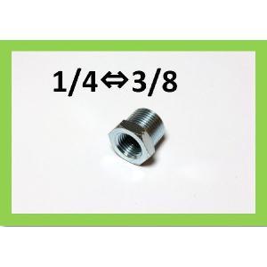 ブッシング メスオス 1/4×3/8 高圧洗浄機用 継ぎ手|masd