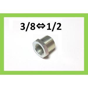ブッシング メスオス 3/8×1/2 高圧洗浄機用 継ぎ手|masd