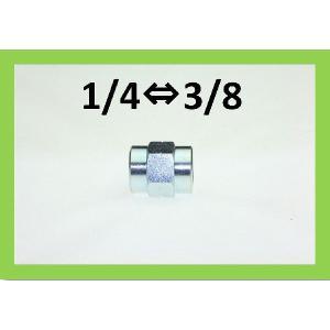ソケット メスメス 1/4×3/8 高圧洗浄機用 継ぎ手|masd