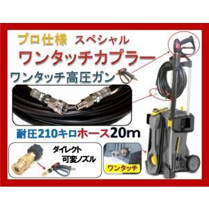 【在庫あり】HD4/8P(プロワンタッチスペシャル仕様20m)業務用 高圧洗浄機 ケルヒャー 100V  1.520-201.0 HD−4/8P 50HZ 60Hz