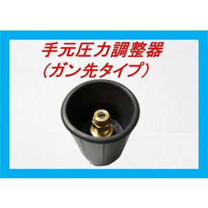手元圧力調整器ガン先タイプ|masd
