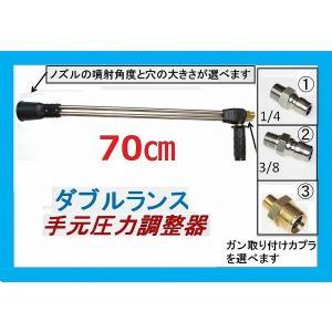 ダブルランス (70センチ) 高圧洗浄機 手元圧力調整器|masd